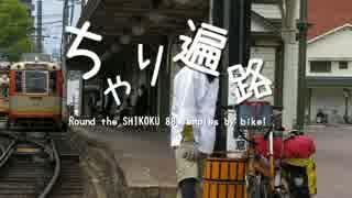 【ゆっくり】 ちゃり遍路 / 14話 ゆっくり、松山