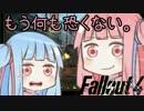 【Fallout4】 世紀末王に、ウチはなるっ! part4 【VOICEROID実況】