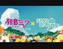 2017年4月26日発売『The Retrievers feat.初音ミク〜ジブリを歌う〜』XFD