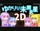 【PlanetCentauri】ゆかりさんと未開惑星2D#8