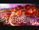 【吹き替え】きちがいバーロー【から紅の恋歌】