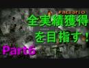 【Factorio】全実績獲得#6「惑星ソラリス」【生声実況&VOICEROID】
