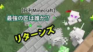 【日刊Minecraft】最強の匠は誰か!?リターンズ 魔法修行☆7日目【4人実況】