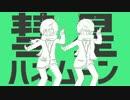 第68位:【Rapアレンジ】ドSの新星が彗星ハネムーン歌ってみた。【ゆとむね】 thumbnail