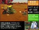 メタルマックス3 ほぼナースソロ縛り 第四話「変形ロボ サルモネラス」
