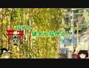 【ゆっくり】鎌倉七福神巡り 旗上弁財天社~本覚寺【第二夜】
