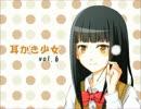 【耳かきボイス】耳かき少女vol.6【声優募集中】