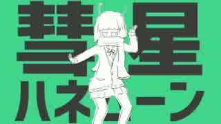 【NORISTRY】彗星ハネムーン【歌ってみた】