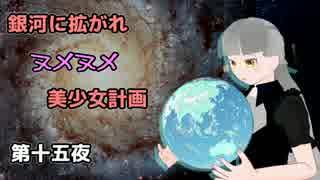 【Stellaris】銀河に拡がれヌメヌメ美少女計画 第十五夜【ゆっくり実況】