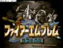 ファイアーエムブレム聖戦の系譜を関西人が実況プレイ 1-1