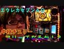 【♯79】司芭扶が愛したエウレカを全ツした結果【SEVEN'S TV】