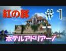 【DQB】ホテルアドリアーノを造る!#1【紅の豚】
