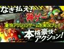 【武器よさらば】爽快アクションゲーム!!実況プレイ【神ゲー】