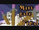 【マイクラ】Mistgale(ミストゲイル)実況#最終回【マルチ】