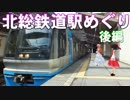ゆかれいむで北総鉄道駅めぐり~後編~
