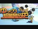 【ゆっくり実況】ゆっくり惑星開拓史_Part5【ASTRONEER】