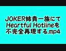 JOKER姉貴一族にてHeartful Hotlineを不完全再現する.mp4