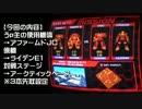 【VO4】フォースプレイヤー達の週末 26(再)【アーケード】