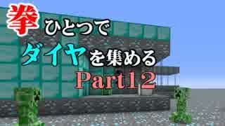 【Minecraft】拳ひとつでダイヤを集める Part12【ゆっくり実況】