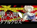 【東方卓遊戯】幽香と元人間たちのダブルクロス2-9【ダブルクロス】