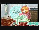 【ゆっくり実況】タウイ提督と妖精さんの艦これ・弐式#番外編