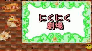 にくにく劇場01