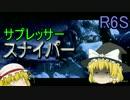 [R6S]特殊部隊員になりたい!!part24(ゆっくり実況)