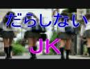 日本のだらしないJKを学校に送り届ける