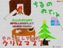 【東方】チルノとレティのクリスマスをやってみた