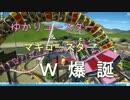 【Planet Coaster】ゆかりんとマキマキが遊園地つくる!その8