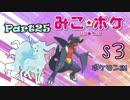 【ポケモンSM】巫女服九尾の往く!ポケモンレーティングの世界*S3*㉕