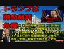 (5)坂本龍馬は軍事商人(米トランプは元プー太郎、今弾劾危機!)