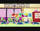 【MMDおそ松さん】ムツゴプレンズ【全松】 thumbnail