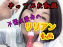 早川亜希動画#399≪リリアン編みやってみた、不器用炸裂!≫※会員限定※