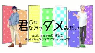 【京大ニコ動サークルで】君じゃなきゃダメみたい 歌ってみた【オリジナルMV】 ざるご×mega-neO (Full)