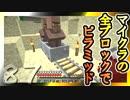 【Minecraft】マイクラの全ブロックでピラミッド Part87【ゆっくり実況】