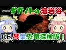 【ARK:Survival_Evolved】RE.琴葉恐竜探検隊!19回目【The Center】