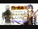 英雄伝説 閃の軌跡III 主題歌『閃光の残照』PV(MAD)