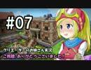 【DQB】クリエーターのお姉さん実況 07【物作り】
