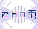 【maimai】 四月の雨/cubesato 4/27登場!【イベントコース】