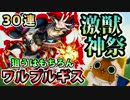 【モンスト実況】狙うはもちろんワルプルギス!激獣神祭!【3...