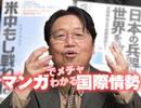 #174表 岡田斗司夫ゼミ『エロマンガ先生』と、マンガでメチャわかる国際情勢(4.02)