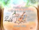Hello,Again~昔からある場所~ My Little Lover (acoustic cover)