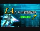 LAたちの戦闘記録 Reloaded 7