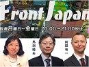 【Front Japan 桜】アメリカのシリア空爆の意味 / フランス大統領選挙:前代未聞の...