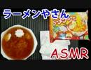 ASMR Funny ramen shop たのしいラーメン