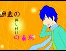 【KAITO_V3】過去の押し付けの未来【オリジナル曲】