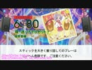 MametangDTXXG No.069 寝・逃・げでリセット!
