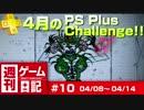 週刊ゲーム日記 #10 「4月のPS Plus Challenge とか」