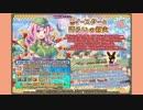 【花騎士】楽しく語る春の便り BGM 10分